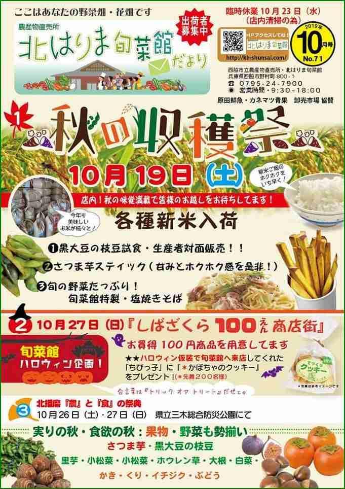 10/19 秋の収穫祭:北はりま旬菜館