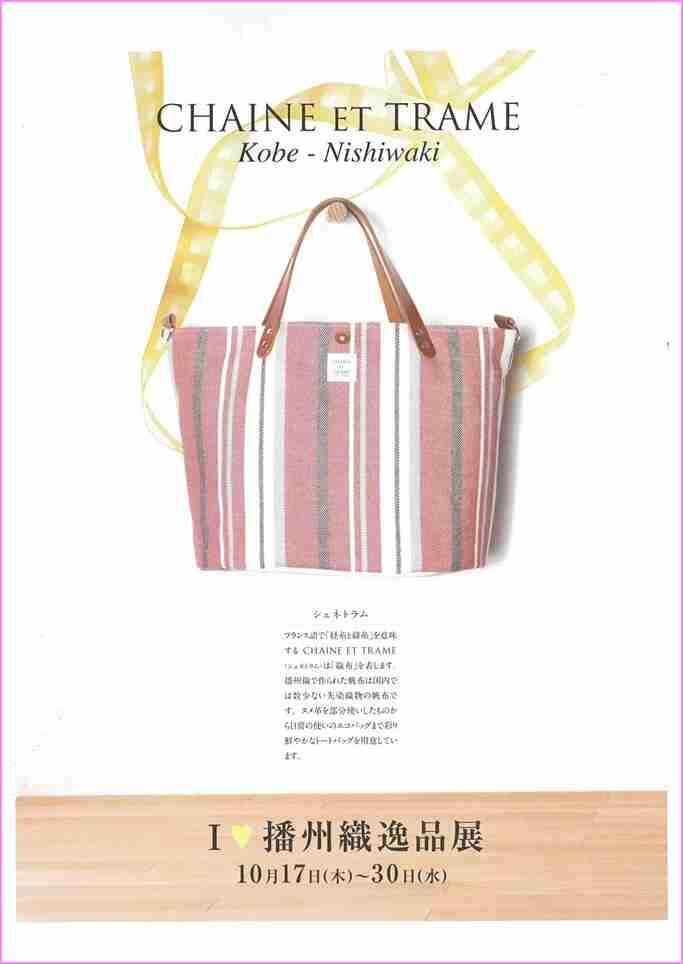 10/17~30 「I♡Bansyuori」逸品展:播州織工房館