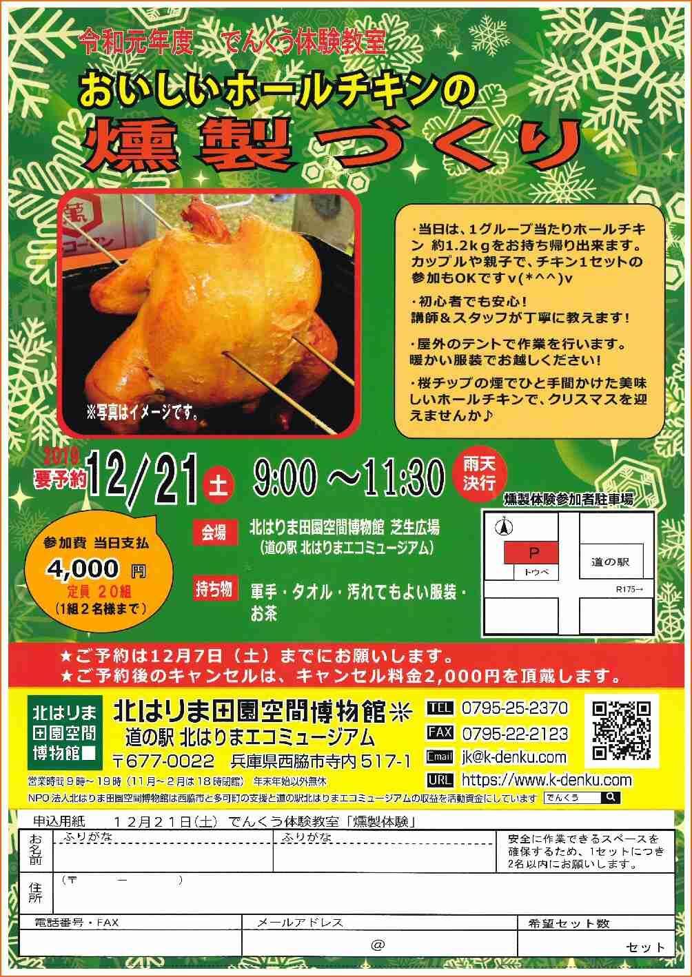 12/21 体験教室「ホールチキンの燻製づくり」:でんくう芝生広場