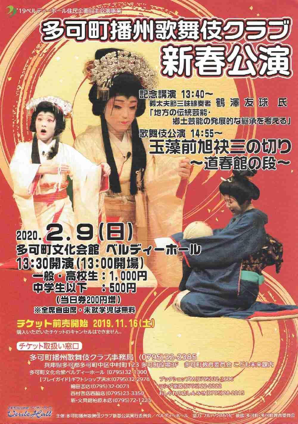 2/9 多可町播州歌舞伎クラブ新春公演:ベルディーホール
