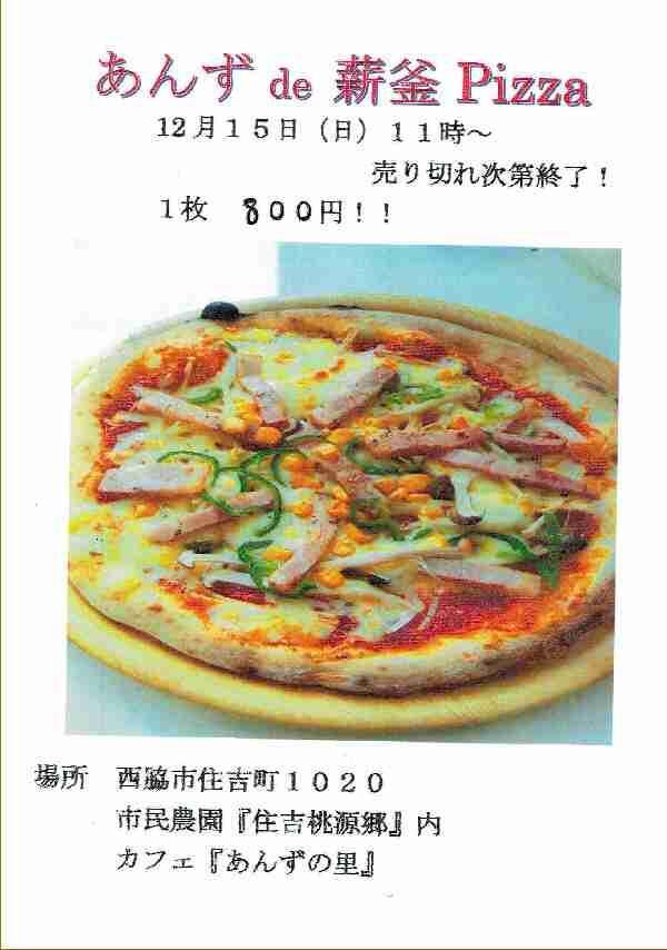 12/15 あんずde薪釜Pizza:カフェあんずの里