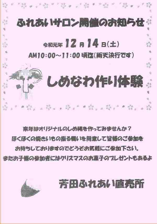 12/14 しめなわ作り体験:芳田ふれあい直売所