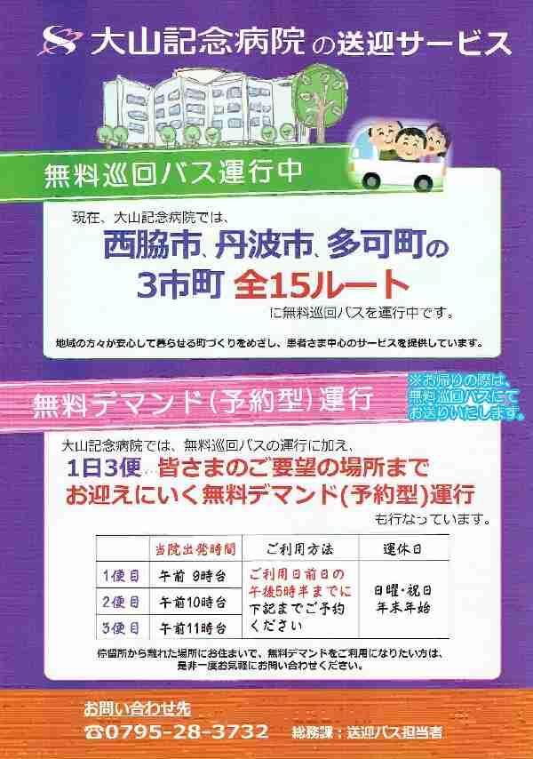 12/21 健康ふれあい教室:大山記念病院