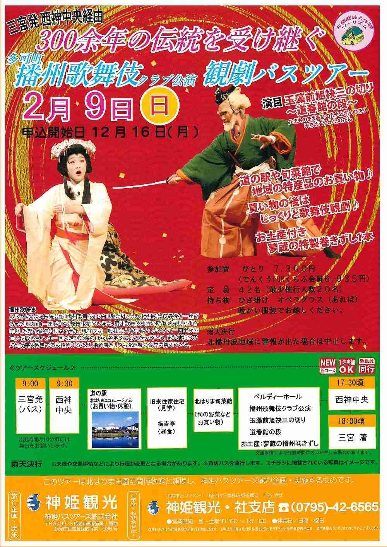 2/9 三宮発バスツアー「播州歌舞伎クラブ公演観劇ツアー」
