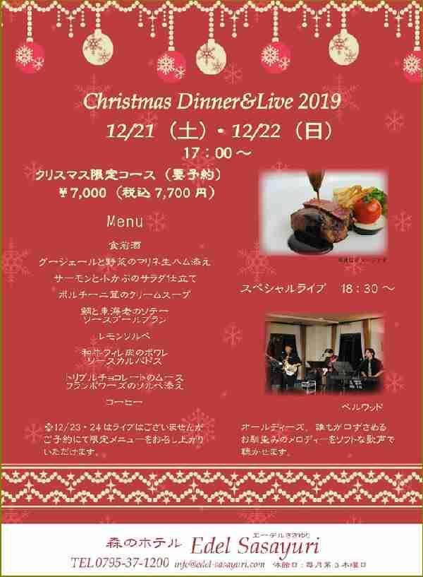 12/21・12/22 クリスマスディナー&ライブ:エーデルささゆり