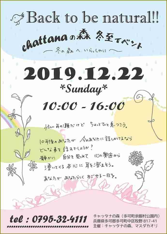 12/22 Back to be natural!! 冬至イベント ~冬の森へいらっしゃい~:chattanaの森