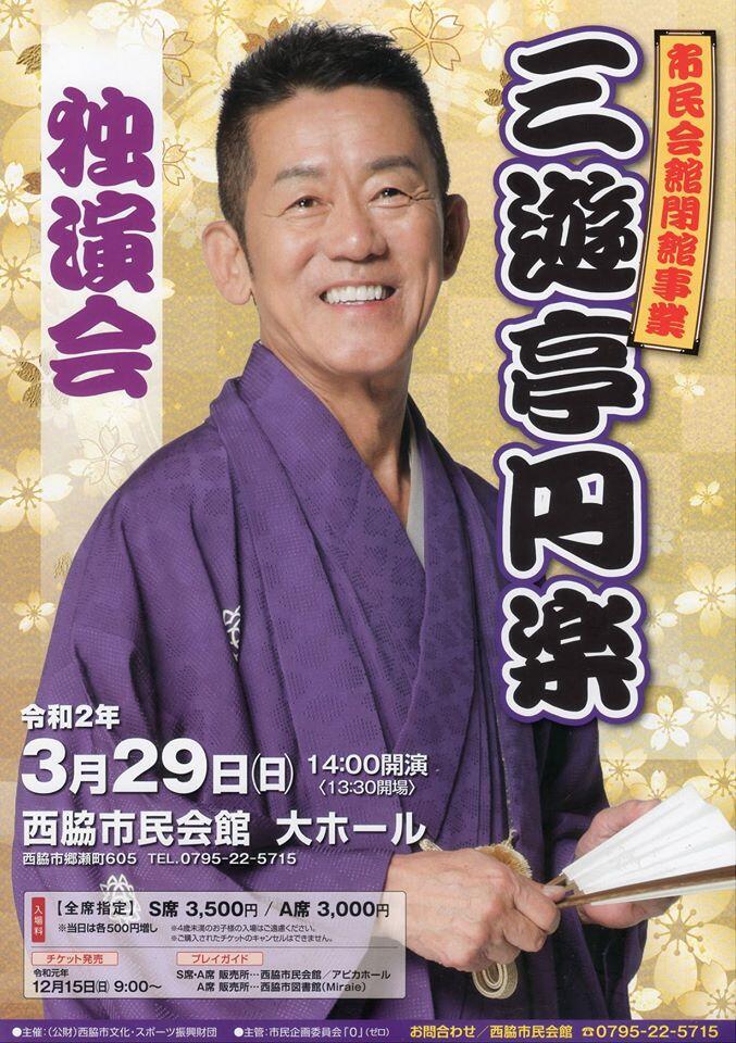【中止】3/29 三遊亭円楽独演会:西脇市民会館