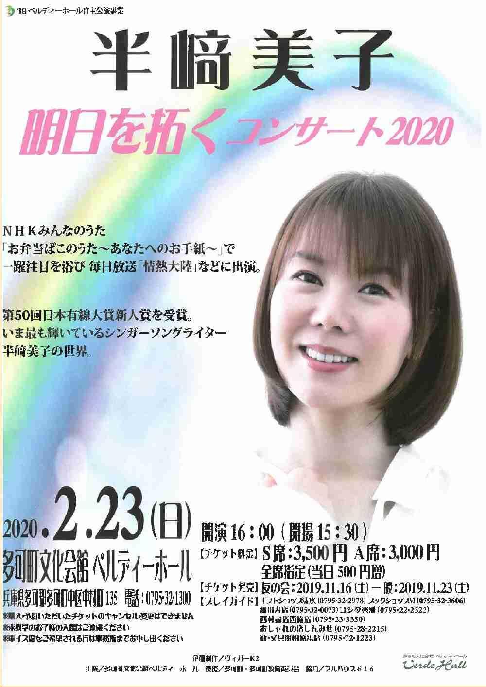 2/23 半崎美子明日を拓くコンサート2020:ベルディーホール