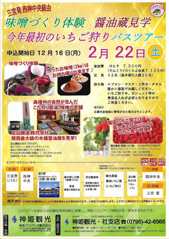 【満員御礼】2/22 三宮発バスツアー「味噌作り&醤油蔵見学&いちご狩り」