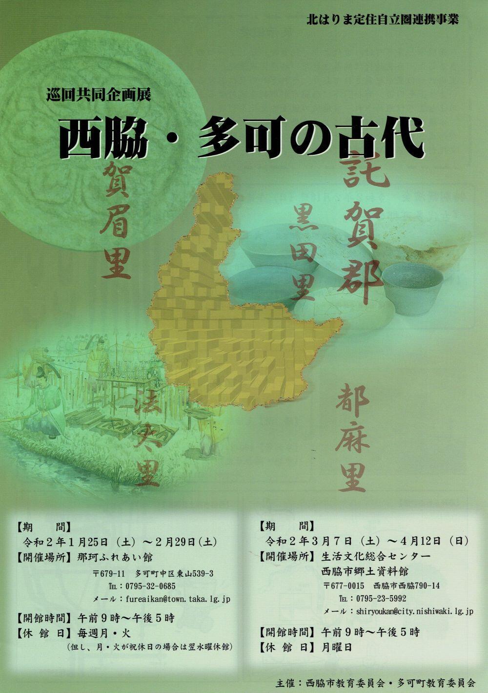 1/25~2/29 西脇・多可の古代:那珂ふれあい館