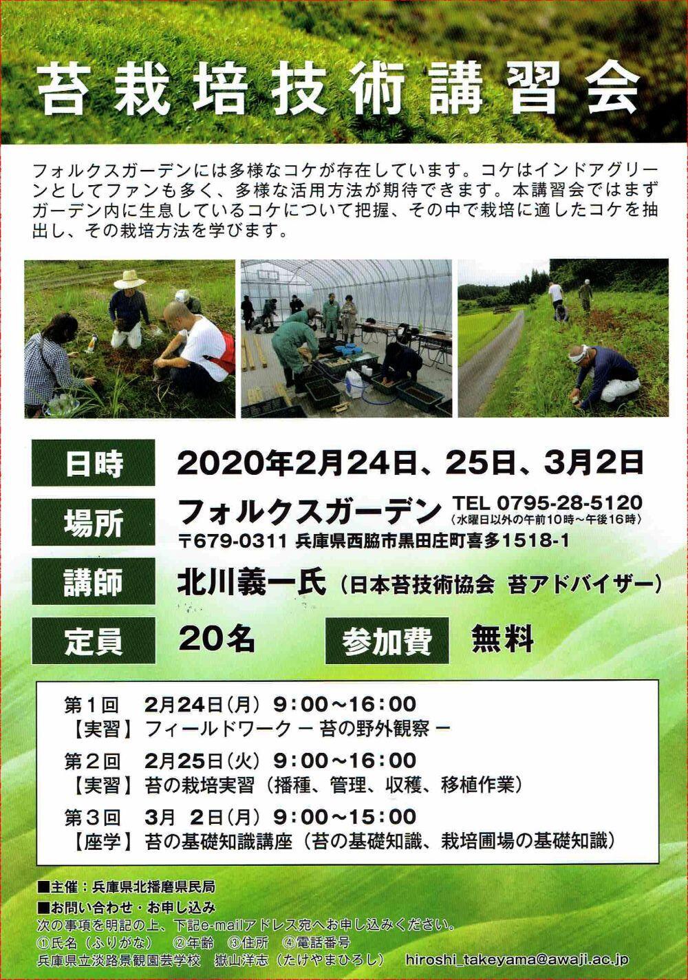 2/24・25・3/2 苔栽培技術講習会:フォルクスガーデン