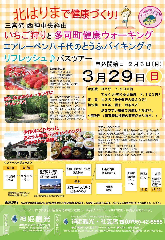 【中止】3/29 三宮発バスツアー「北はりまで健康づくり!」:でんくう