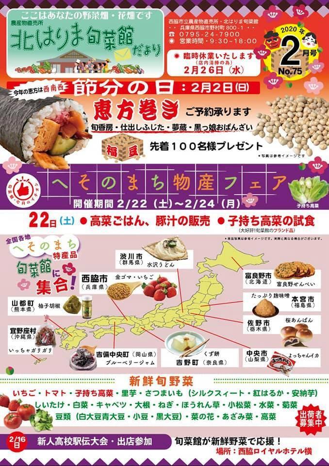 旬菜舘便り2月号