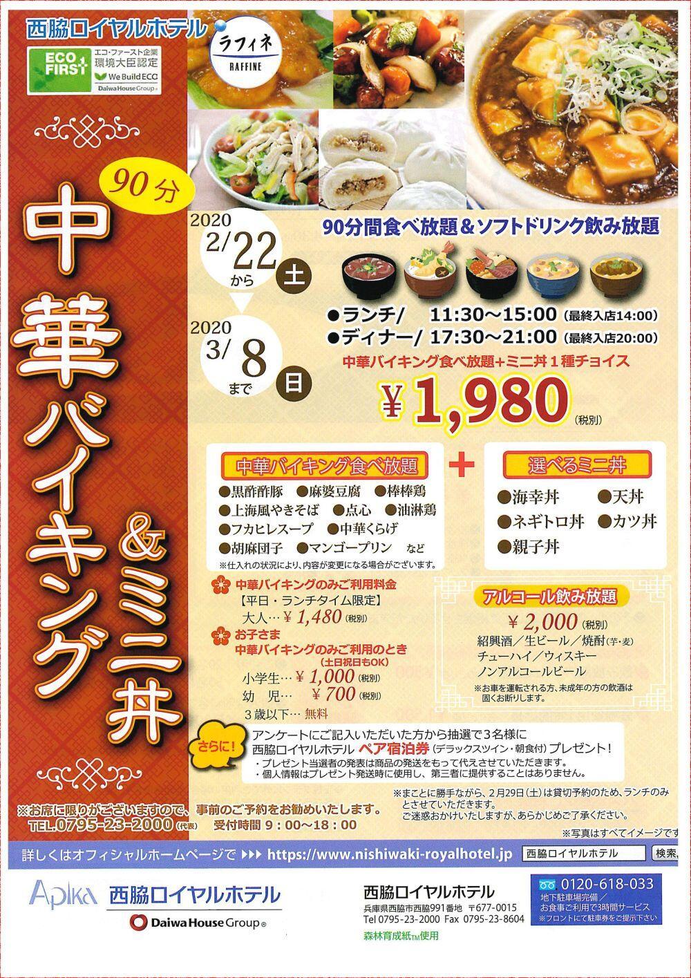 2/22~3/8 中華バイキング&ミニ丼:西脇ロイヤルホテル