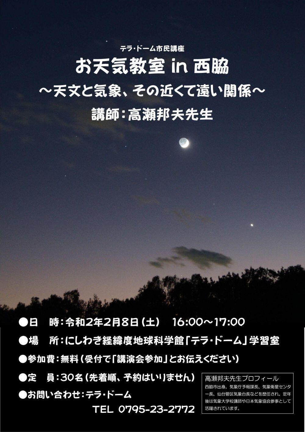 2/8 お天気教室in西脇:テラ・ドーム