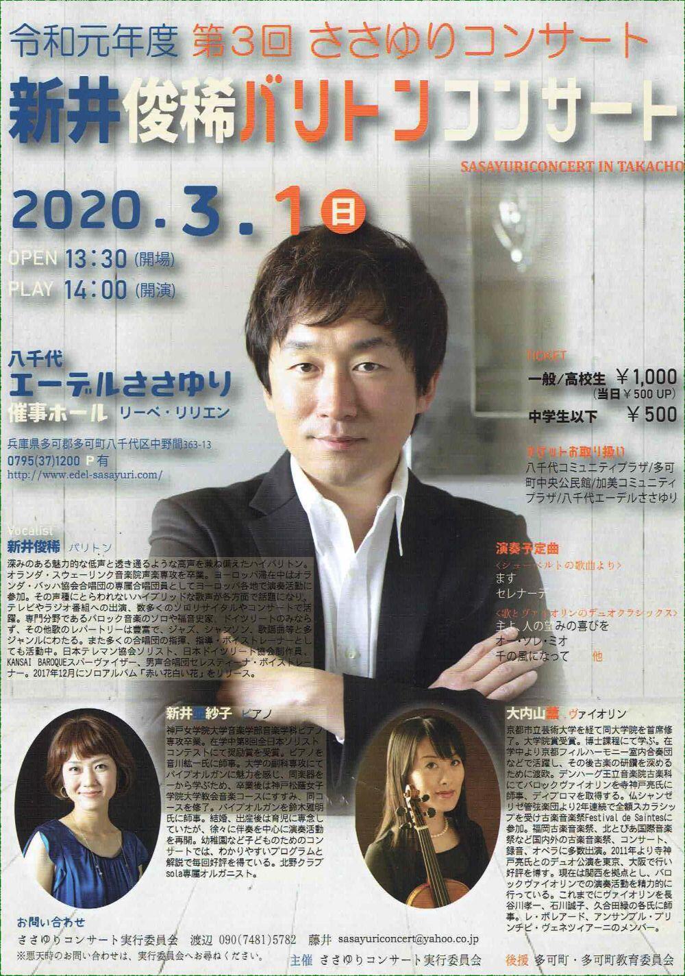 3/1 新井俊稀バリトンコンサート:エーデルささゆりリーベリリエン