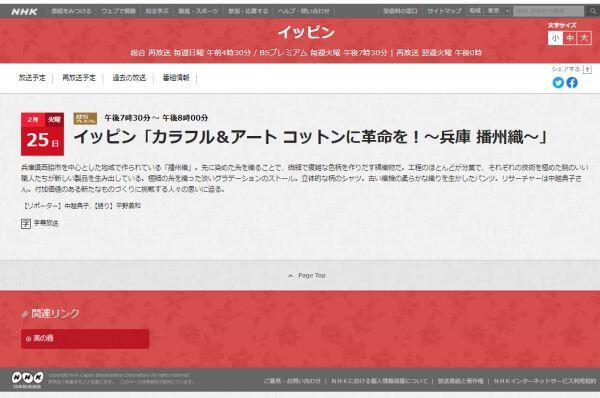 2/25 NHK BSプレミアム イッピン 「カラフル&アート コットンに革命を!~兵庫 播州織~」でtamaki niimeも紹介されます