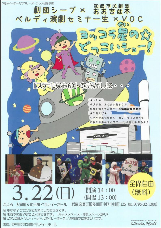 3/22 ヨッコラ星の☆どっこいショー!:ベルディーホール