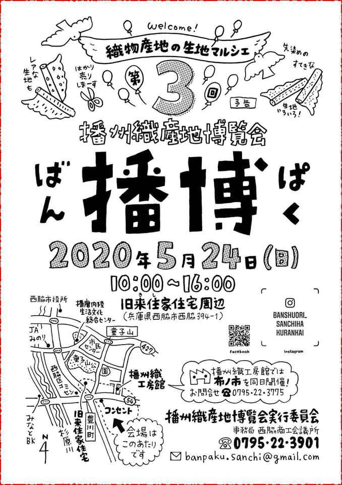 5/24 第3回播州織産地博覧会(ばんぱく):旧來住家住宅と周辺