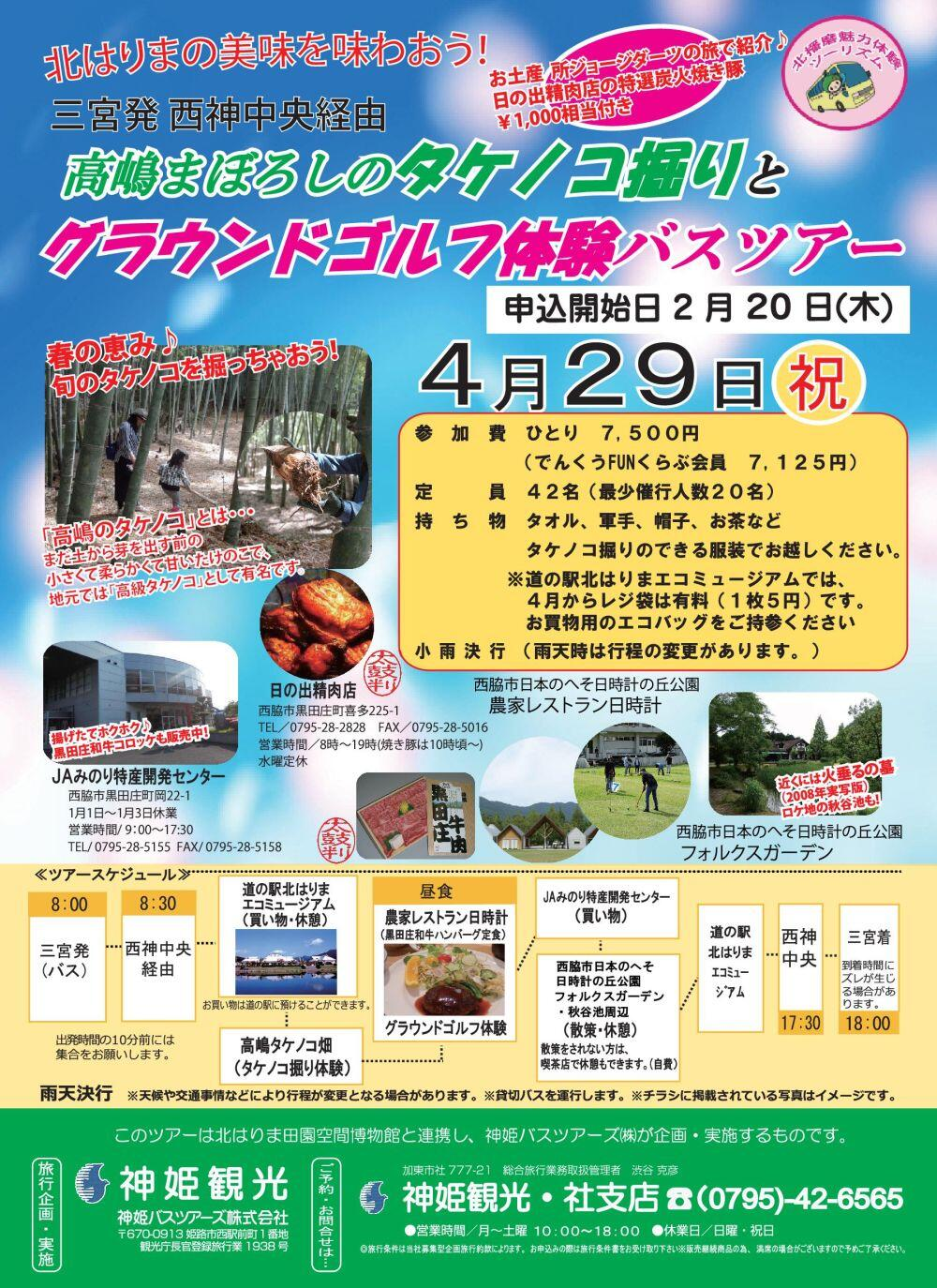 4/29 三宮発「タケノコ掘りとグラウンドゴルフ体験」バスツアー