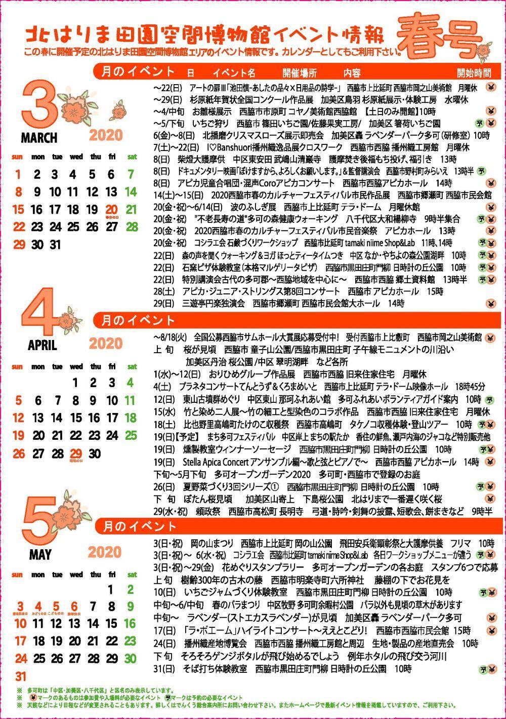 春の見てみてガイド&イベントカレンダー
