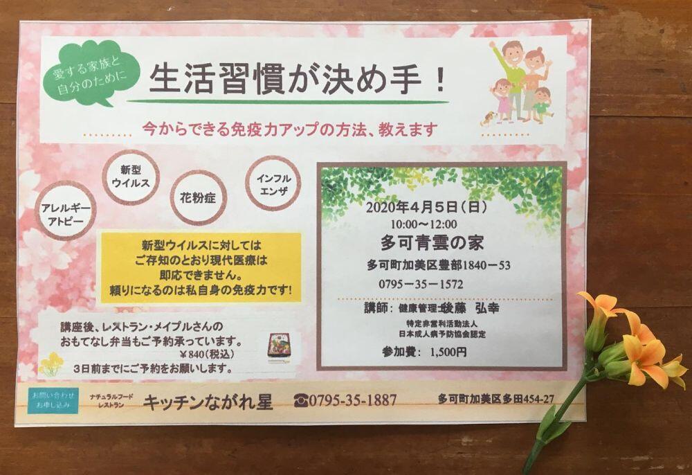4/5 キッチンながれ星講演会:多可青雲の家