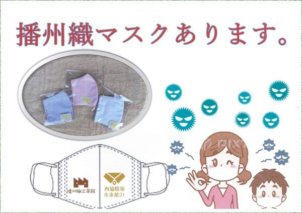 播州織マスク販売中:播州織工房館・西脇情報未来館21