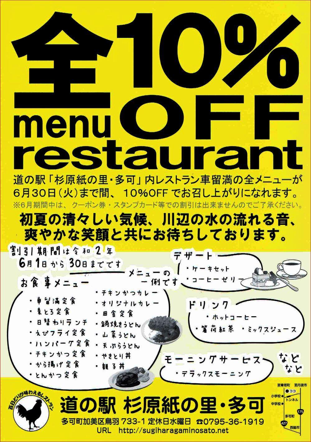6/1~30 レストランメニュー全10%OFF:道の駅杉原紙の里・多可