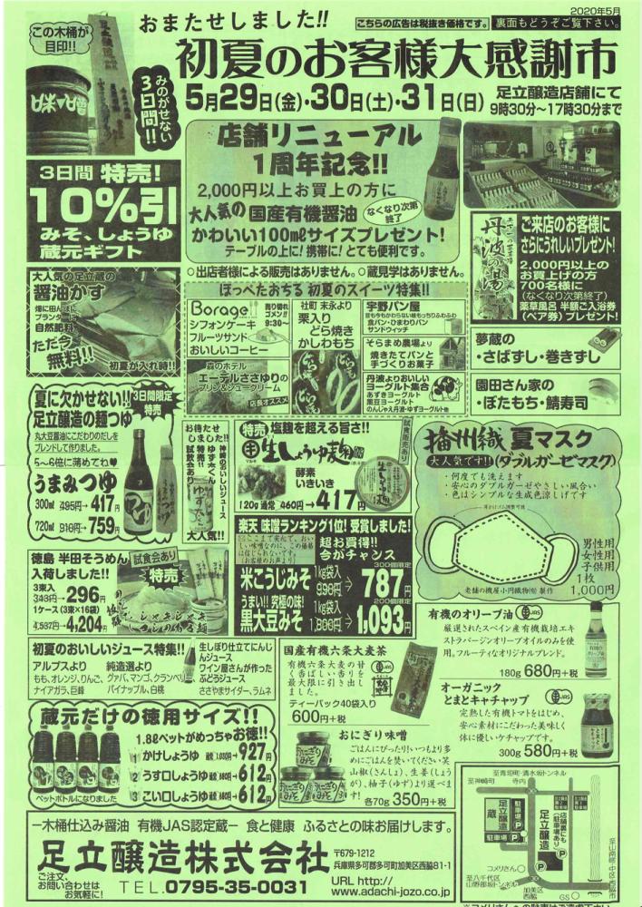 5/29・30・31 店舗リニューアル1周年記念! 感謝市:足立醸造