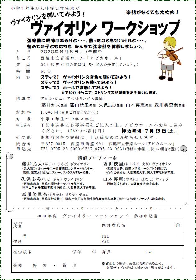 ~7/25 ヴァイオリン・ワークショップ参加者募集:アピカホール