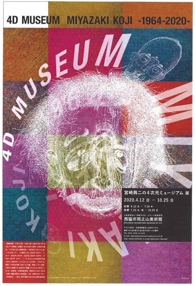 6/2~10/25 「宮崎興二の4次元ミュージアム」展:岡之山美術館