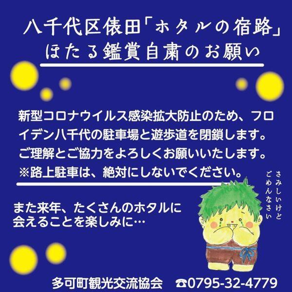 俵田のホタル観賞自粛のお願い