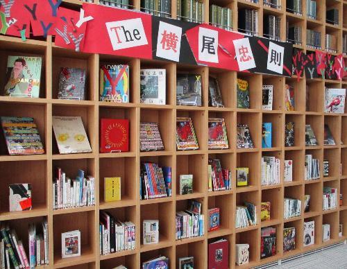 横尾忠則さんの本棚が誕生:あかねヶ丘複合施設みらいえ