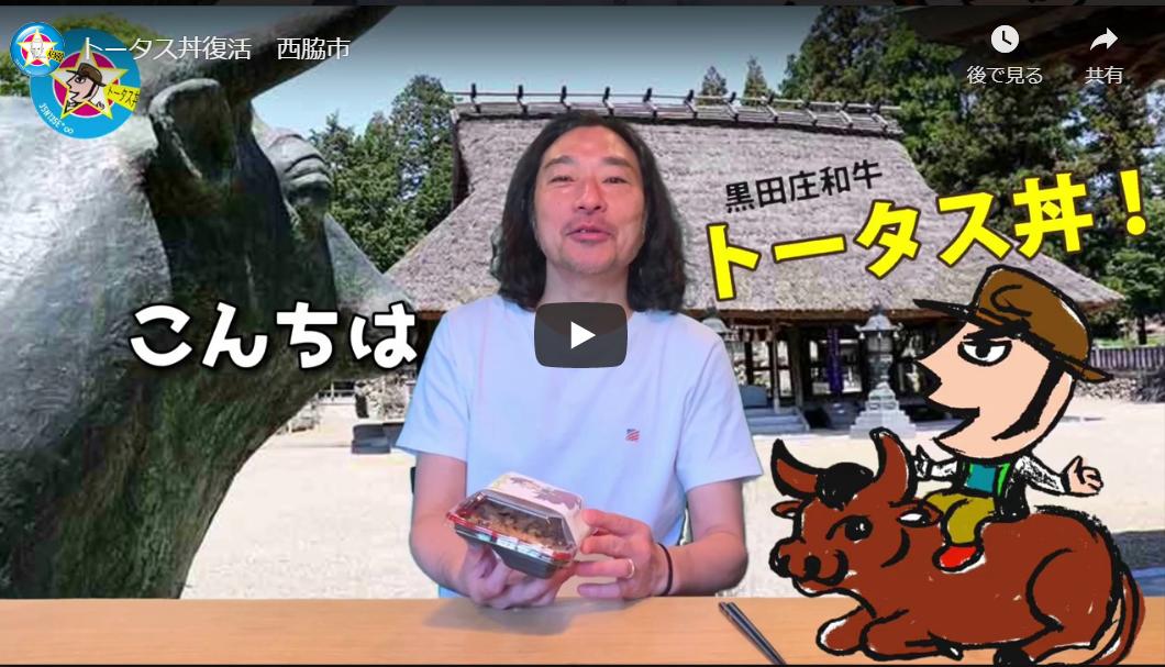 トータス丼復活動画