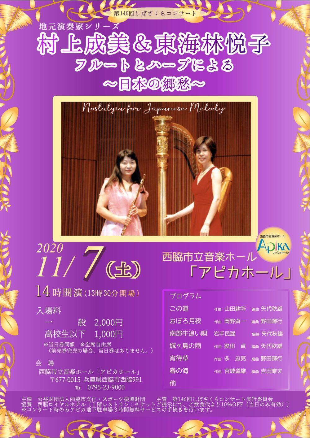 11/7 村上成美&東海林悦子フルートとハーブによる~日本の郷愁~アピカホール: