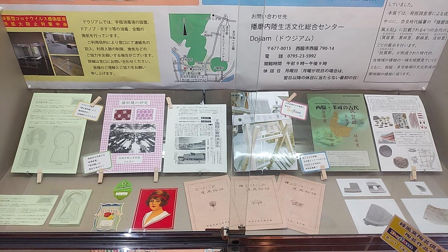 8月のショーケース展示:播磨内陸生活文化センター Dojiam