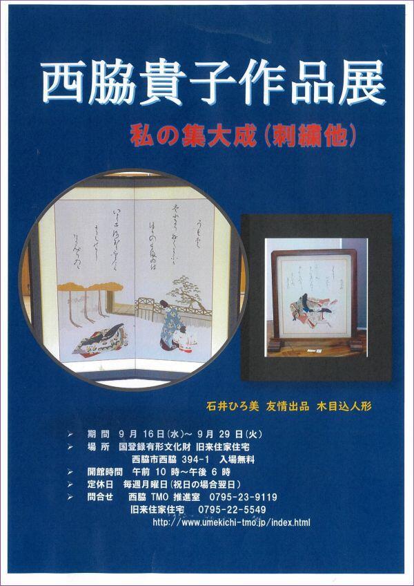 9/16~29 西脇貴子作品展:旧来住家住宅