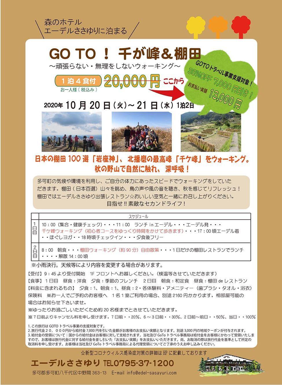10/20~21 GO  TO ! 千が峰&棚田:エーデルささゆり