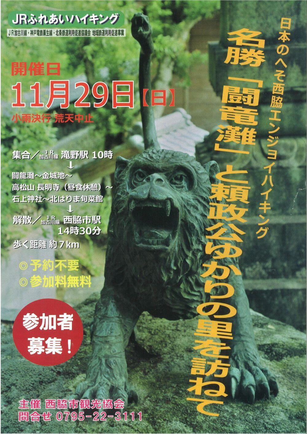 11/29 JRふれあいハイキング〜名勝「闘龍灘」と頼政公ゆかりの里を訪ねて:JR滝野駅