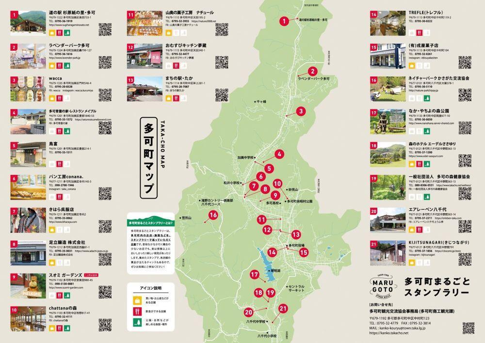 11/1~2/28 多可町まるごとスタンプラリー