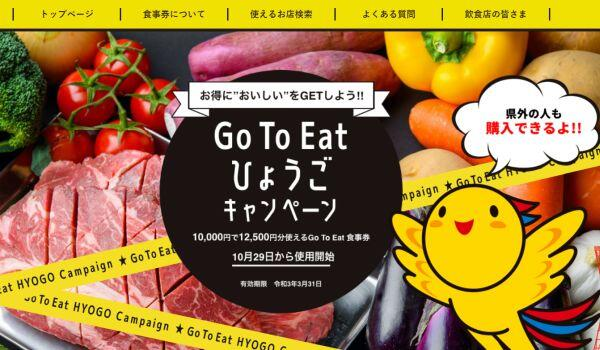 Go To Eat ひょうごキャンペーン 多可町・西脇市でお食事を