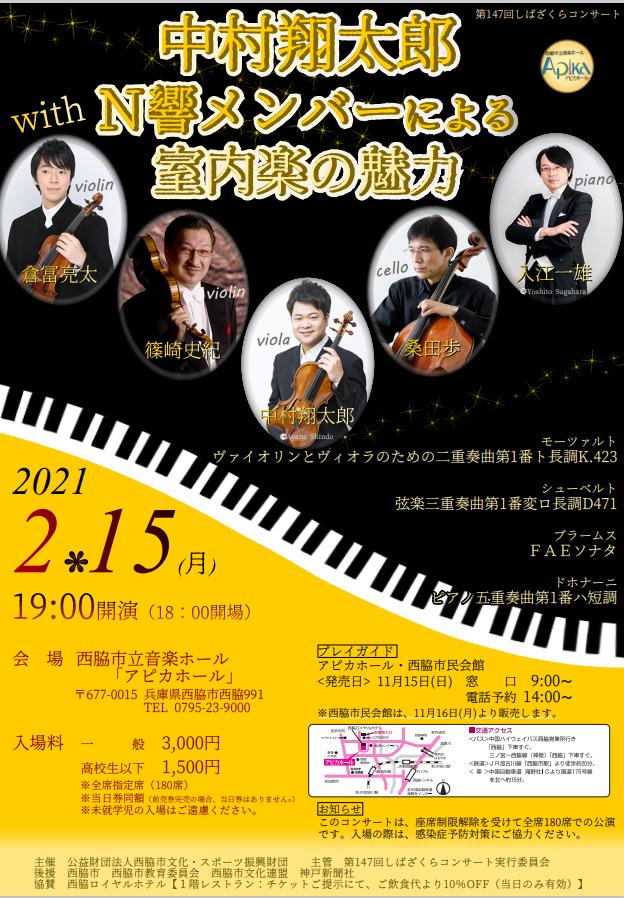 2/15 中村翔太郎 with N響メンバーによる室内楽の魅力:アピカホール
