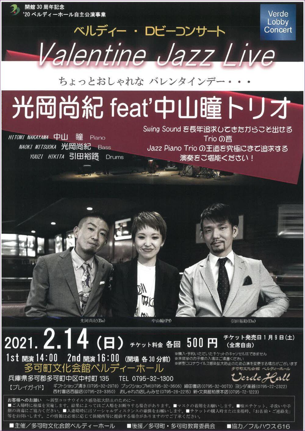 【中止】2/14 ロビーコンサート2020 バレンタイン ジャズコンサート:ベルディーホール