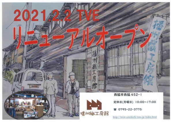 2/2 リニューアルオープン:播州織工房館