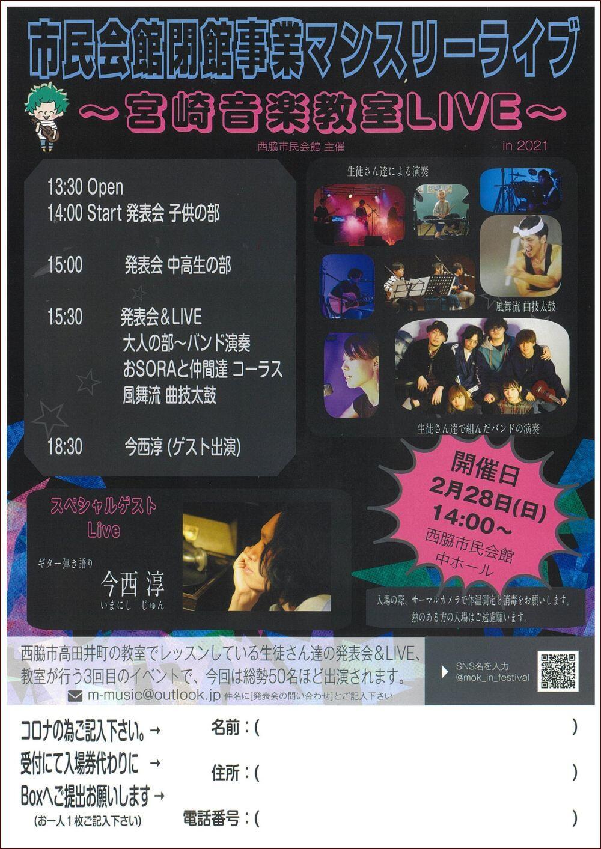 2/28 宮崎音楽教室LIVE:西脇市民会館
