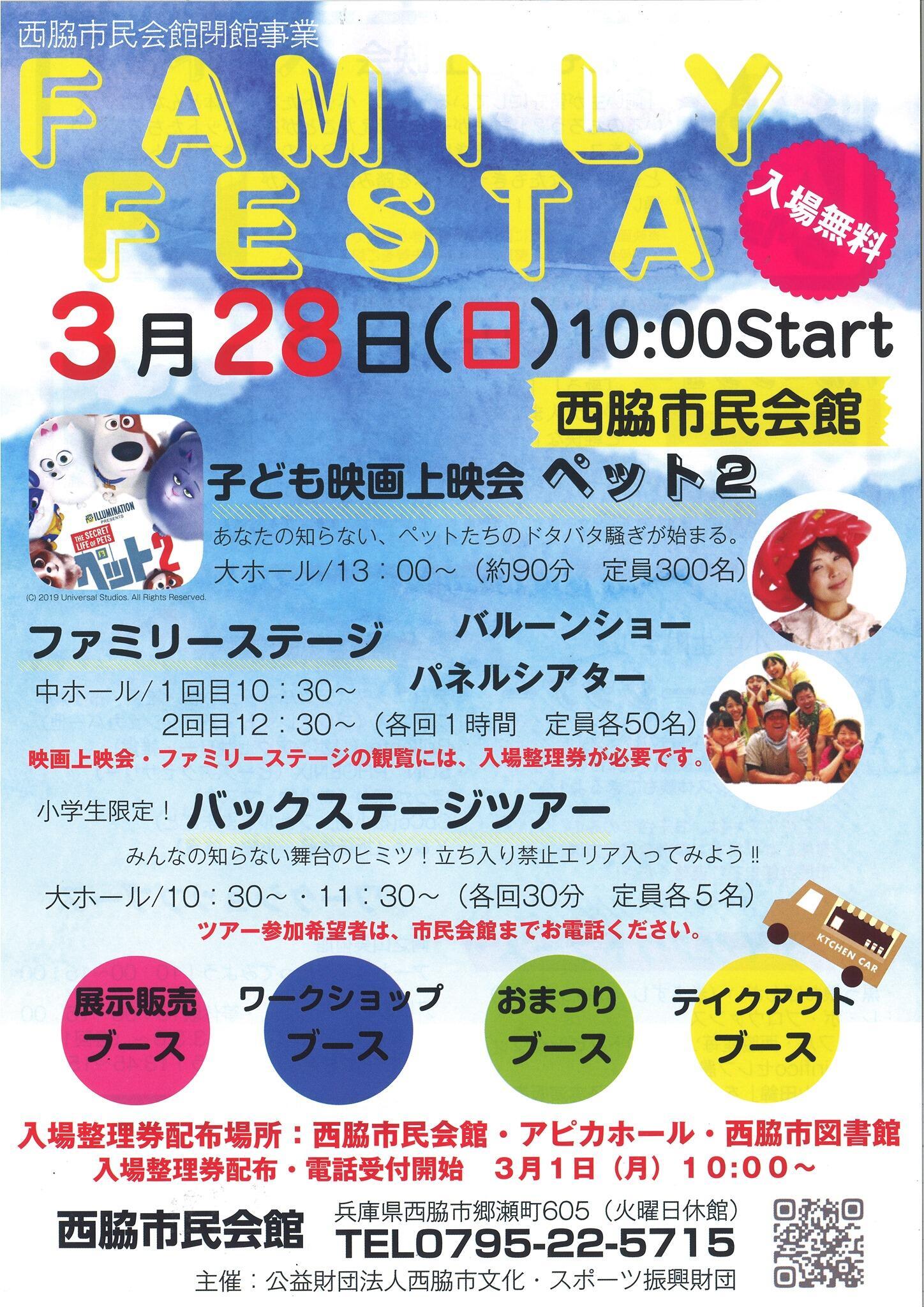3/28 市民会館閉館事業「FAMILY FESTA」:西脇市民会館