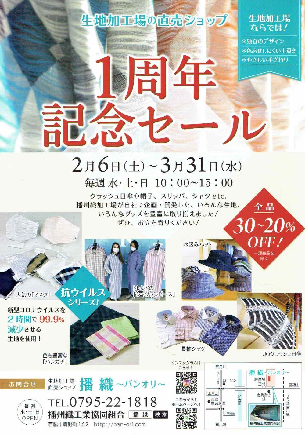 ~3/31 1周年記念セール:播州織工業協同組合