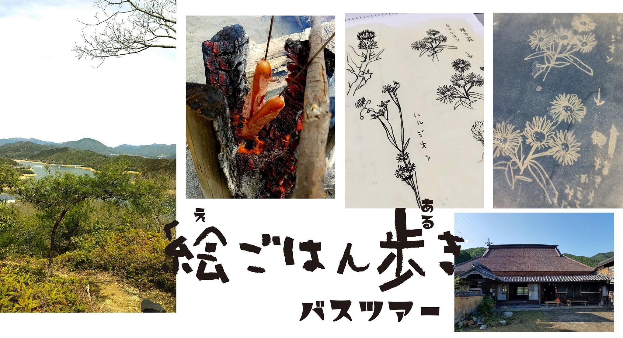 5/16 多可町「門前庵」絵ごはん歩き ※一部内容を省略