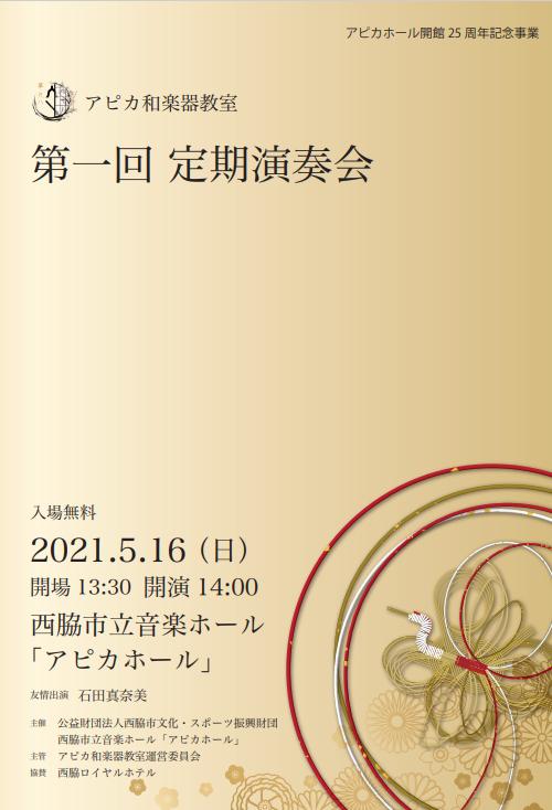 5/17 アピ和楽器教室 第1回 定期演奏会