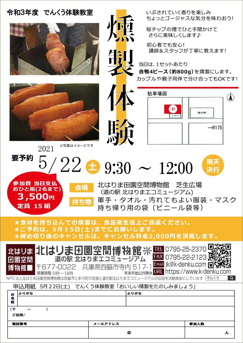 5/22 体験教室「燻製体験合鴨」:でんくう芝生広場